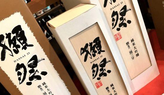 フルーティな日本酒
