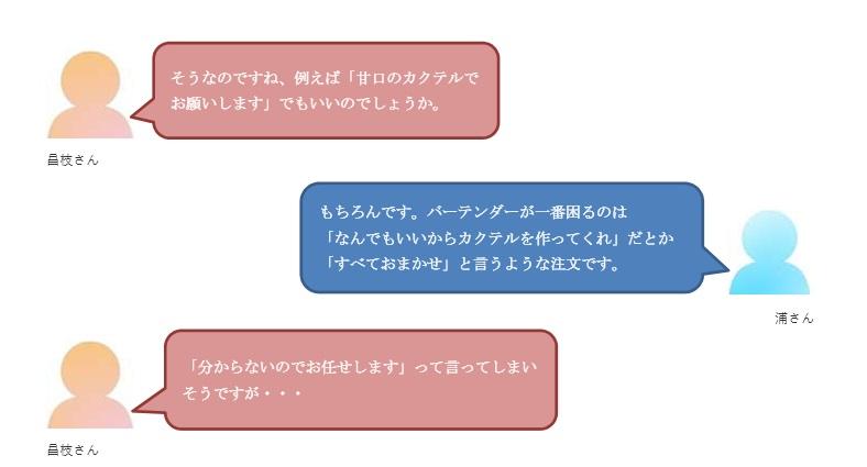 バー初心者会話2-2