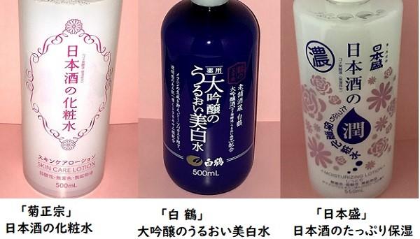 日本酒化粧水1-1