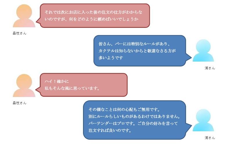 バー初心者会話2-1