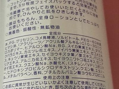 日本酒化粧水2-3-2