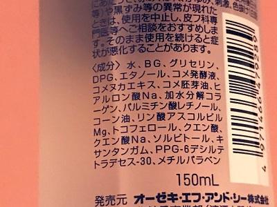 日本酒化粧水2-4-2