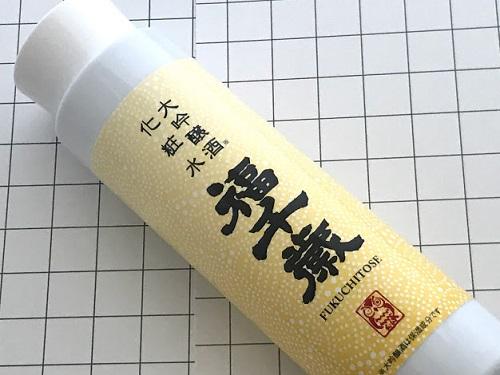 日本酒化粧水2-5-1