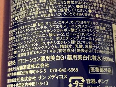 日本酒化粧水2-2-2