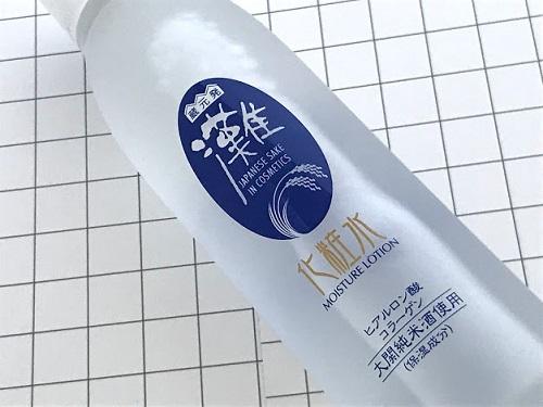 日本酒化粧水2-4-1