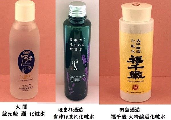 日本酒化粧水1-2