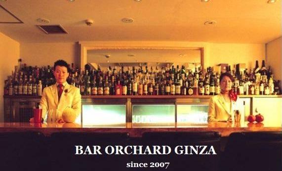バーOrchard Ginza