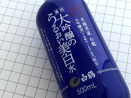 日本酒化粧水2-2-1