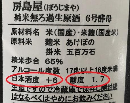 日本酒甘口-3