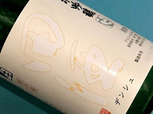 日本酒甘口-4-4