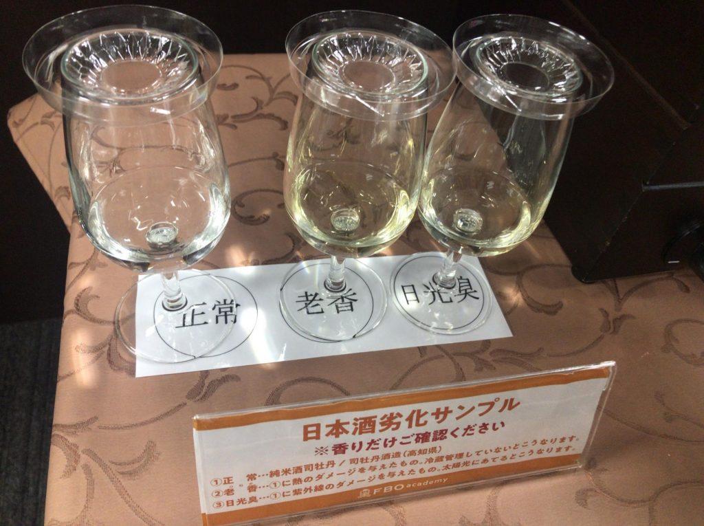 日本酒 香り