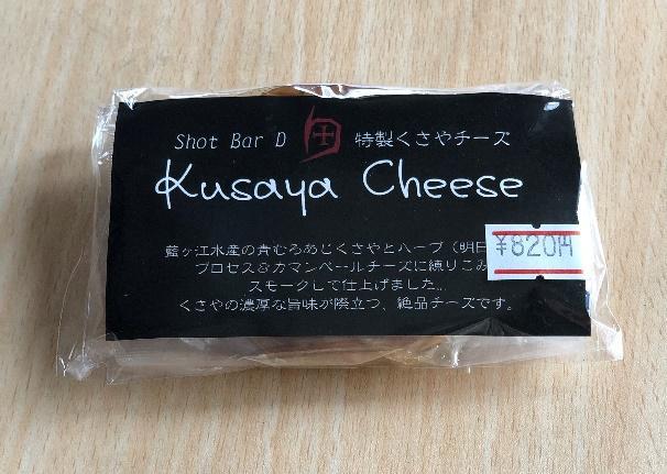 くさやチーズ
