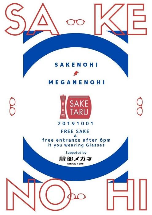 日本酒とメガネ