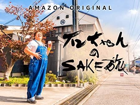 Sake trip