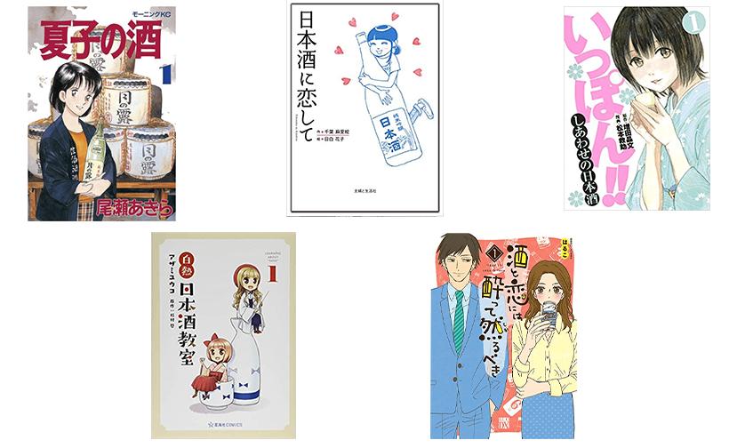 日本酒漫画