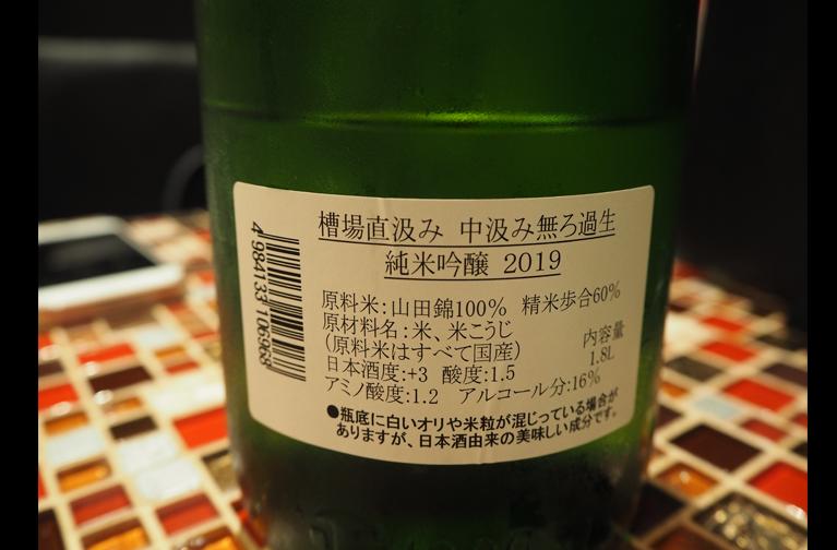 日本酒の酸度