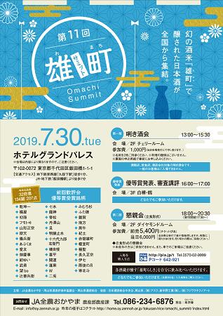 2019年雄町サミット宣伝ポスター