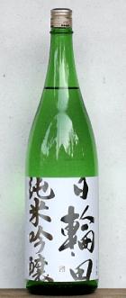 日輪田美山錦 純米吟醸