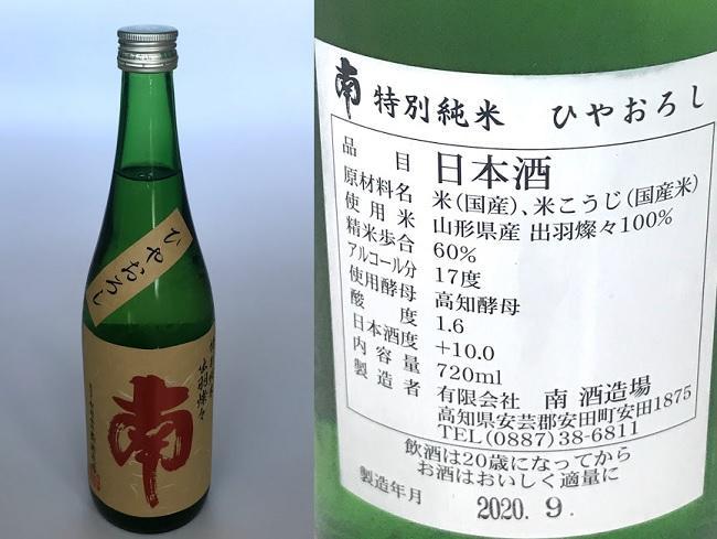 南 純米吟醸 無濾過生原酒 【出羽燦々】