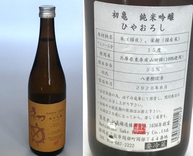 初亀 純米吟醸 ひやおろし 【誉富士】