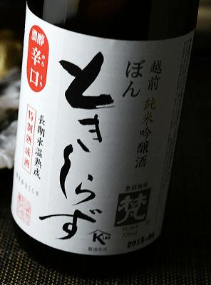 梵 ときしらず 純米吟醸