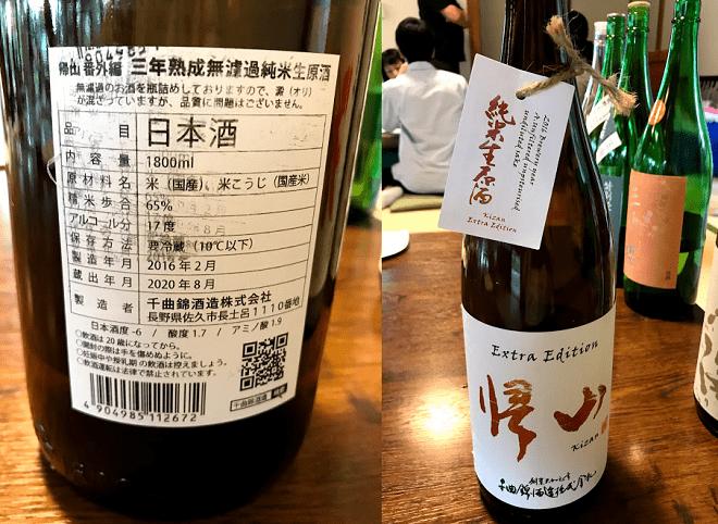 千曲錦酒造「帰山 Extra Edition 」三年熟成無濾過純米生原酒