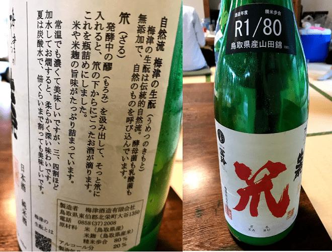 梅津「 笊 生酛純米 にごり原酒」