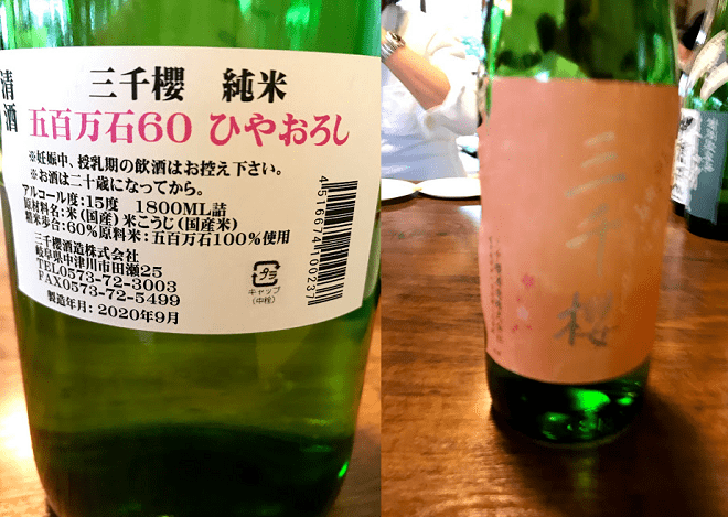 三千櫻酒造の「三千櫻 ひやおろし 純米」