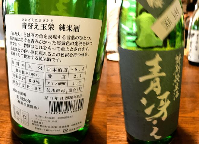 日置桜「青冴え」特別純米