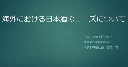 「小堀酒造店日本酒のニーズ」レポート