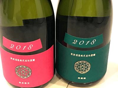 新政 純米酒「天鷲絨(ヴィリジアン)」「秋櫻(コスモス)」