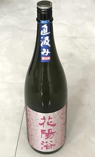 花陽浴(はなあび)雄町純米吟醸生原酒おりがらみ