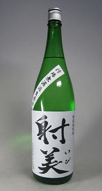 射美 特別純米酒 槽場無濾過生原酒