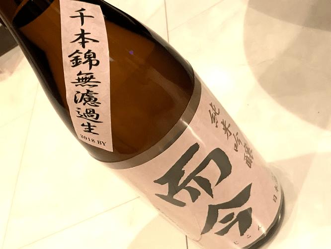 而今純米大吟醸 千本錦 無濾過生原酒