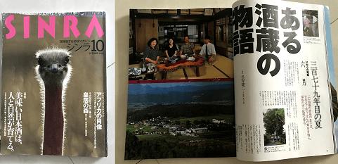 1994年発売 SHINRA10月号