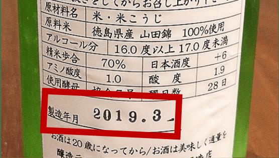 製造年月の表記