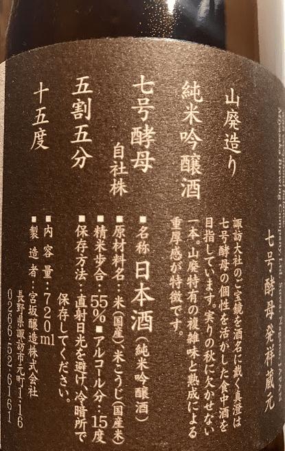 日本酒裏ラベル画像1
