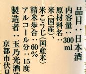 純米吟醸 みぞれ酒(青パック)|アルコール度数