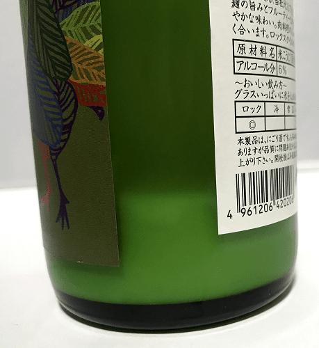 「川鶴 讃岐くらうでぃ」瓶底の醪(もろみ)