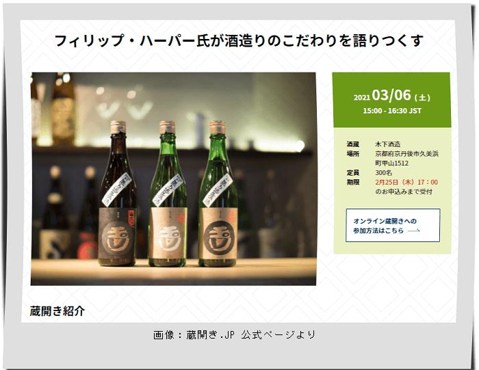 木下酒造「フィリップ・ハーパー杜氏とオンライン蔵開き」画像