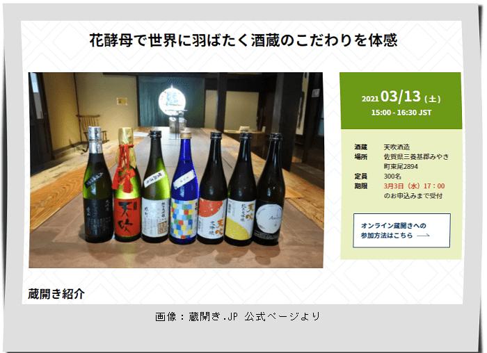 天吹酒造「花酵母の日本酒をワイングラスで楽しむオンライン蔵開き」画像