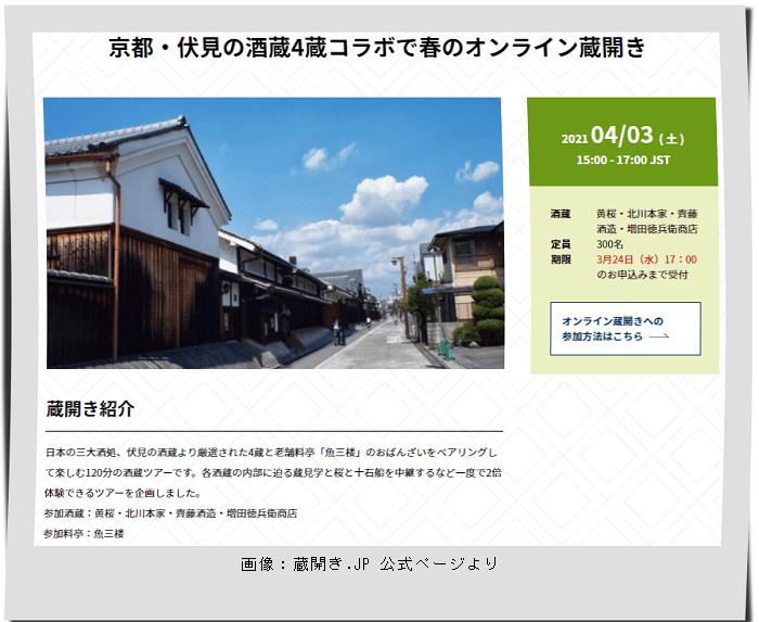 4蔵共同開催 京都の酒蔵オンライン蔵開き画像」