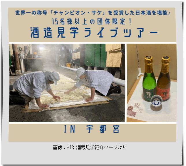 井上清吉商店酒造見学ライブツアー画像