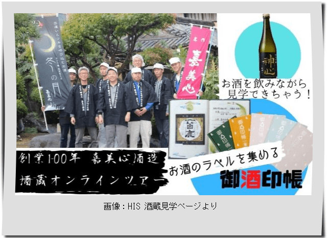 嘉美心酒造酒蔵ライブ見学ツアー画像