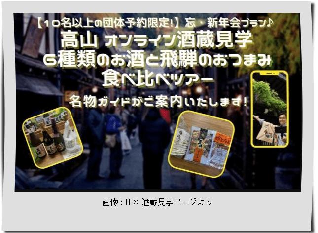 平瀬酒造見学ライブツアー画像