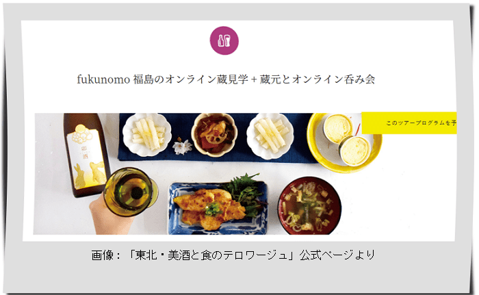 福島のオンライン蔵見学+蔵元とオンライン呑み会画像