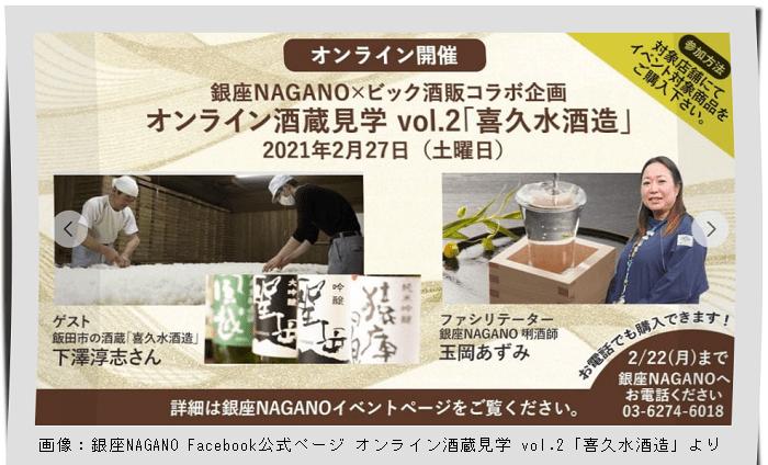 喜久水酒造「オンライン酒蔵見学」