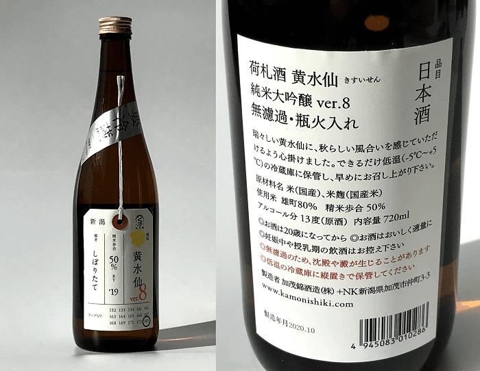 荷札酒 黄水仙
