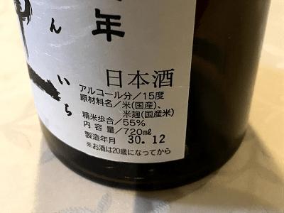 乾坤一 特別純米辛口2