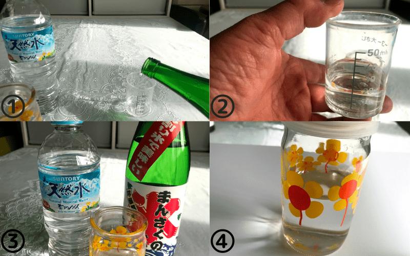 日本酒前割り作り方1